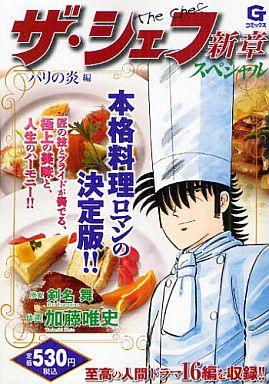 【中古】コンビニコミック ザ・シェフ新章スペシャル  パリの炎編 / 加藤唯史