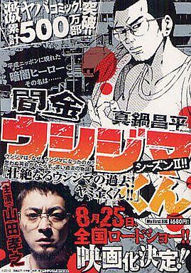 【中古】コンビニコミック 闇金ウシジマくん  壮絶なるウシジマの過去 / 真鍋昌平