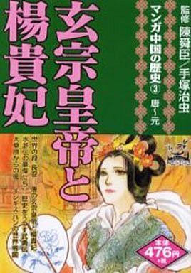 【中古】コンビニコミック マンガ中国の歴史 玄宗皇帝と楊貴妃(3) / 手塚治虫