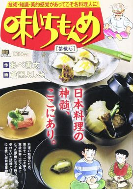 【中古】コンビニコミック 味いちもんめ  茶懐石 / 倉田よしみ