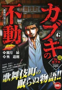 【中古】コンビニコミック カブキの不動スペシャル  歌舞伎の男と女編 / 奥道則