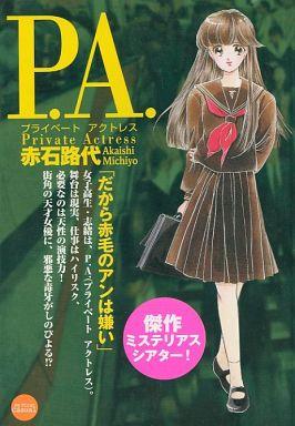 【中古】コンビニコミック P.A.(プライベート・アクトレス) だから赤毛のアンは嫌い / 赤石路代