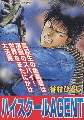 【中古】コンビニコミック ハイスクールAGENT(ダイソーコミックシリーズ21) / 谷村ひとし