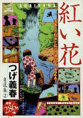 【中古】コンビニコミック 紅い花 つげ義春 自選集2 / つげ義春