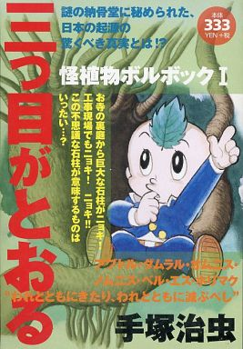 【中古】コンビニコミック 三つ目がとおる 怪植物ボルボック1 / 手塚治虫