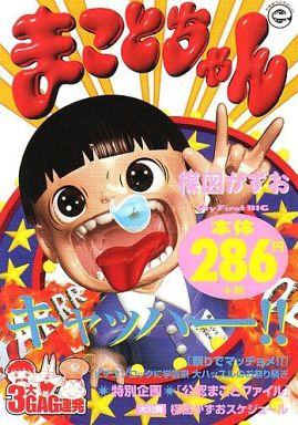 【中古】コンビニコミック まことちゃん 夜店にサーカス祭りギャグ特集祭りでマッチョメ!! / 楳図かずお