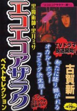 【中古】コンビニコミック エコエコアザラクベストセレクション / 古賀新一