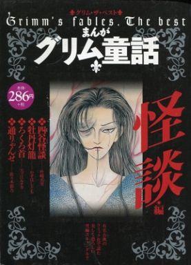 【中古】コンビニコミック まんがグリム童話 怪談編 / アンソロジー