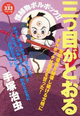 【中古】コンビニコミック 三つ目がとおる 怪植物ボルボックII / 手塚治虫