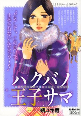 【中古】コンビニコミック ハクバノ王子サマ 止まらない…止まれない!? / 朔ユキ蔵