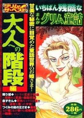 【中古】コンビニコミック まんがグリム童話 大人への怪談編 / アンソロジー