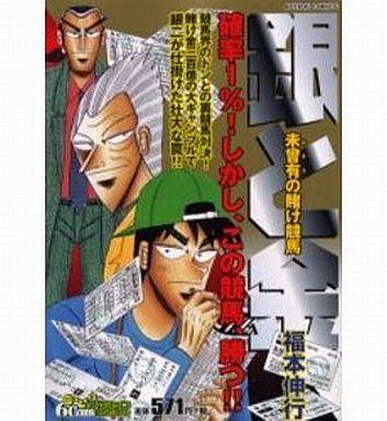 【中古】コンビニコミック 銀と金 未曾有の賭け競馬 / 福本伸行