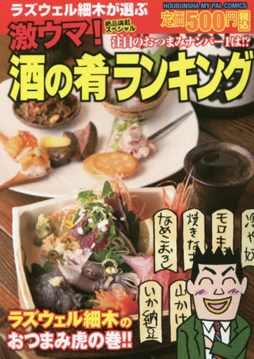 【中古】コンビニコミック 激ウマ!酒の肴ランキング / ラズウェル細木