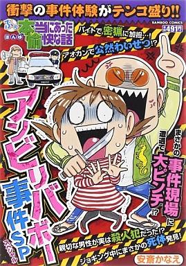 【中古】コンビニコミック ぷち本当にあった愉快な話 アンビリバボー事件SP / アンソロジー