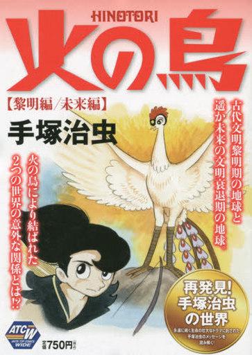 火の鳥 黎明編/未来編 / 手塚治虫