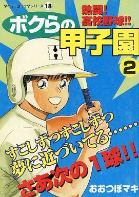 【中古】コンビニコミック ボクらの甲子園(ダイソーコミック)(1) / おおつぼマキ