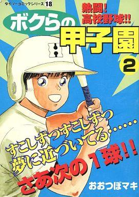 【中古】コンビニコミック ボクらの甲子園(ダイソーコミック)(2) / おおつぼマキ