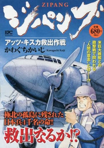 【中古】コンビニコミック ジパング アッツ・キスカ奪回作戦 / かわぐちかいじ