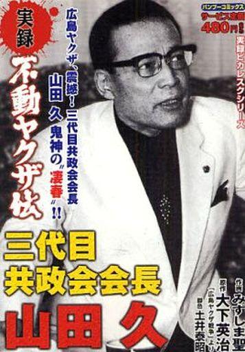Reality Fixed Unknown Yakuza 3 rd Generation Co-author, Yukihi Yamada