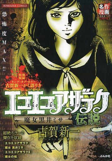 【中古】コンビニコミック エコエコアザラク伝説 魔女黒井ミサ / 古賀新一