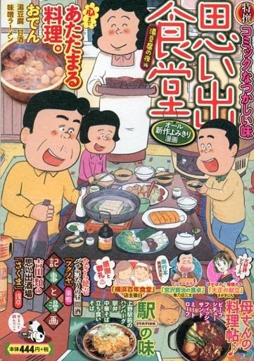 【中古】コンビニコミック 思い出食堂 湯豆腐の夜編 / アンソロジー
