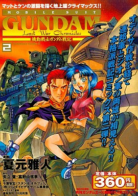 機動戦士ガンダム戦記-Lost war ...
