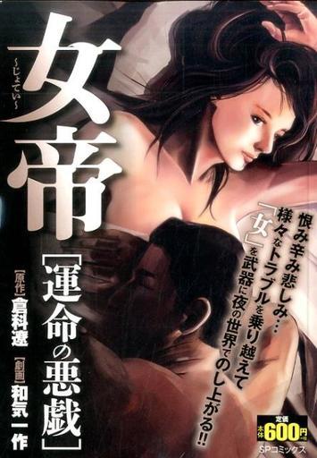 【中古】コンビニコミック 女帝 運命の悪戯 / 和気一作