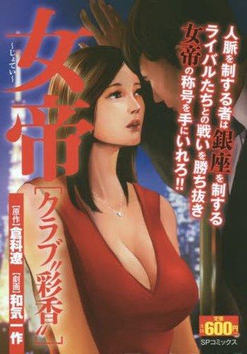 """【中古】コンビニコミック 女帝 クラブ""""彩香"""" / 和気一作"""