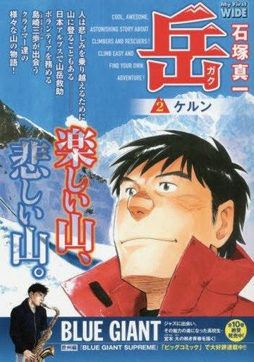 【中古】コンビニコミック 岳-みんなの山-(新装)(2) / 石塚真一
