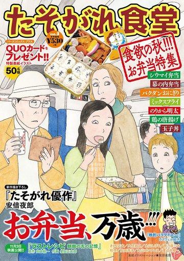 【中古】コンビニコミック たそがれ食堂(3) / アンソロジー
