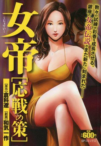 【中古】コンビニコミック 女帝 応戦の策 / 和気一作