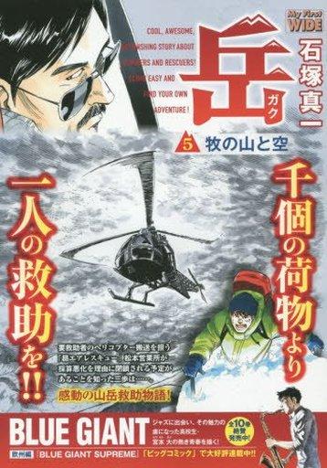 【中古】コンビニコミック 岳-みんなの山-(新装)(5) / 石塚真一