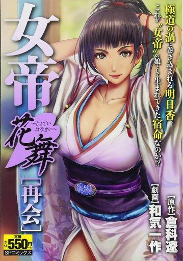 【中古】コンビニコミック 女帝花舞 再会 / 和気一作