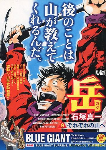 【中古】コンビニコミック 岳-みんなの山-(新装) それぞれの山へ(8) / 石塚真一