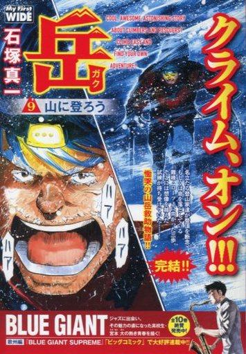 【中古】コンビニコミック 岳-みんなの山-(新装) 山に登ろう(9) / 石塚真一