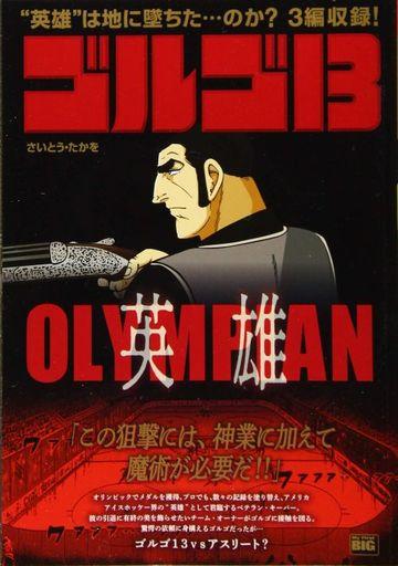 小学館 新品 コンビニコミック ゴルゴ13 OLYMPIAN英雄 / さいとうたかを