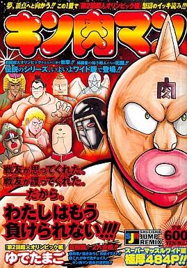 【中古】コンビニコミック キン肉マン 第2回超人オリンピック編 / ゆでたまご