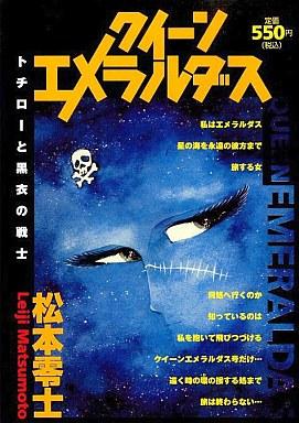 【中古】コンビニコミック クイーンエメラルダストチローと黒衣の戦士 / 松本零士