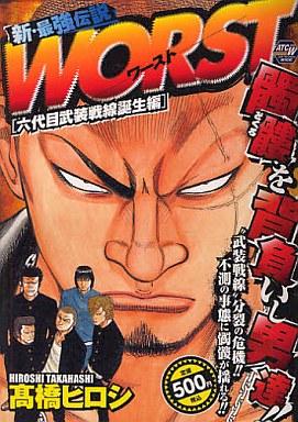 【中古】コンビニコミック WORST 六代目武装戦線誕生編 / 高橋ヒロシ
