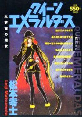 【中古】コンビニコミック クイーンエメラルダス 大宇宙の魔女 / 松本零士