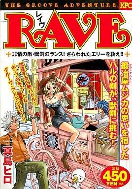 RAVE 非情の敵・獣剣のランス!さらわれたエリーを救え!! / 真島ヒロ