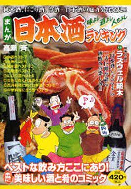 【中古】コンビニコミック まんが日本酒ランキング / 高瀬斉