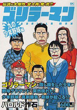 【中古】コンビニコミック ゴリラーマン 九の少年野球編 / ハロルド作石
