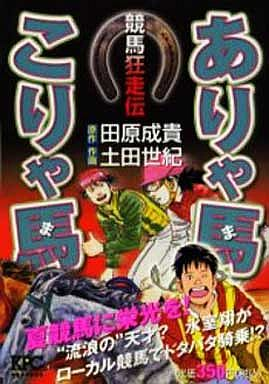 【中古】コンビニコミック ありゃ馬こりゃ馬 夏競馬に栄光を! / 土田世紀