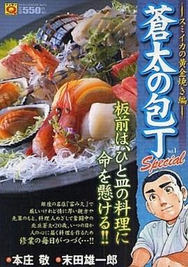 【中古】コンビニコミック 蒼太の包丁Special スミイカの黄金焼き編  / 本庄敬