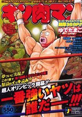 【中古】コンビニコミック キン肉マン 第1回超人オリンピック編 / ゆでたまご