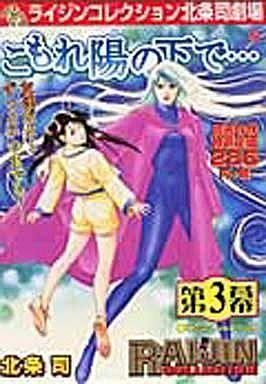 【中古】コンビニコミック こもれ陽の下で 第3幕 / 北条司