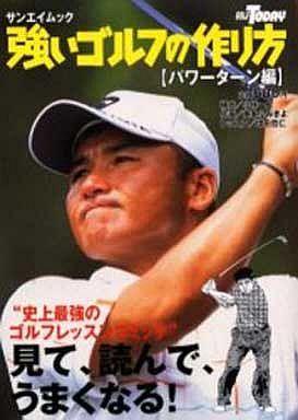 【中古】コンビニコミック 強いゴルフの作り方 パワーターン編 / 樹本ふみきよ