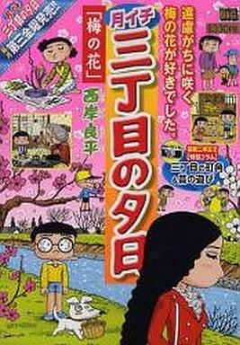 【中古】コンビニコミック 月イチ 三丁目の夕日 梅の花 / 西岸良平