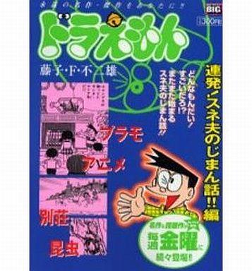 【中古】コンビニコミック ドラえもん 連発!スネ夫のじまん話!!編 / 藤子・F・不二雄